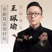 京剧坤生王珮瑜:京剧其实很好玩