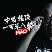 中国摇滚一百单八将