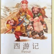 西游记(儿童版)完整版