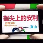 蓝山老师《真正的安利生活》(安利跃萍)-喜马拉雅fm