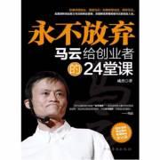如果你想创业,请读马云;如果你想成功,请学马云;创业教父马云帮你剖析商业逻辑!