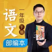 名师郦波:语文启蒙课一年级(下)