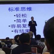 张建辉-智慧人际关系