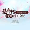 TOP14《楚乔传》 | 撷音配音组