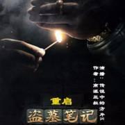 盗墓笔记重启(帅K 演播)