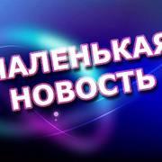 俄语新闻听力材料(有文本)