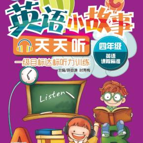 小学英语无障碍学习丛书•英语小故事天天听(四年级)