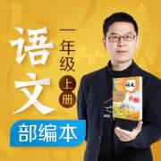 名师郦波:语文启蒙课一年级(上)