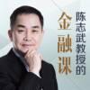 耶鲁大学陈志武教授的金融课