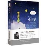The Little Prince (小王子) 英文版