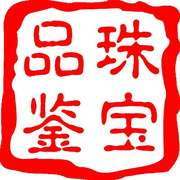 05【和田玉】如何欣赏和田玉的肉和皮?——郭校东珠宝品鉴100讲-喜马拉雅fm