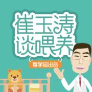 崔玉涛谈婴幼儿喂养