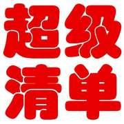 春节大扫除优化生活品质的12条智慧-喜马拉雅fm