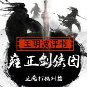 雍正剑侠图(第一部)之两打杭州擂