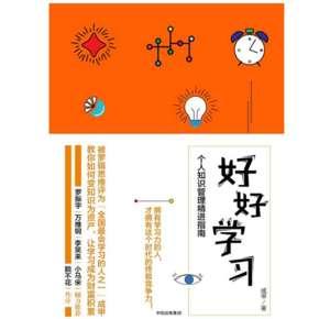 易仁永澄领读《好好学习》-喜马拉雅fm