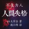 人间失格 太宰治 【名家翻译演播】