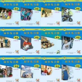 冀教版河北小学英语一起同步练习册一二三四五小学管理班级艺术图片