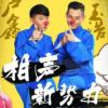 相声新势力-卢鑫,玉浩-持续更新...