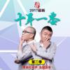 """2017青曲社""""十年一鉴""""全国巡演二之说学逗唱功力"""