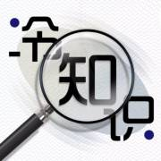 冷知识(粤语)