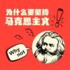 为什么要坚持马克思主义