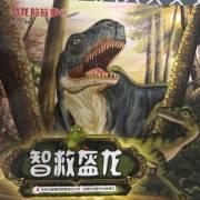 恐龙的故事