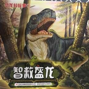 恐龙的故事-喜马拉雅fm