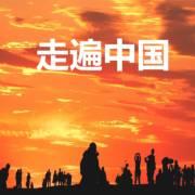 走遍中国 Travel in China