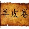 十道羊皮卷(励志经典 照亮人生之路)