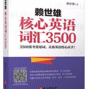 《赖世雄基础英语词汇3500》书籍朗读音频