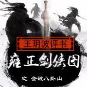 雍正剑侠图(第二部)-会破八卦山
