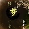 墨书子小说《独梦一生》