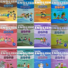 冀教版河北小学英语一起v小学小学一二三四五六关阳手册图片