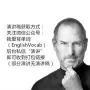 世界名人英文演讲