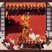 奸臣与权妃第三期-喜马拉雅fm
