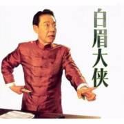 单田芳经典—白眉大侠