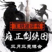 雍正剑侠图(第三部)之三月三亮镖会