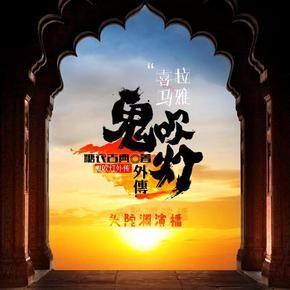 鬼吹灯外传一楚幽王陵(全集)