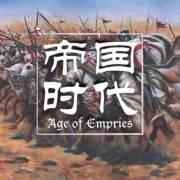帝国时代:全球战争史