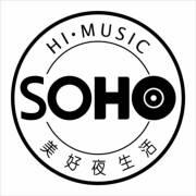 苏荷 SOHO