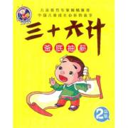 儿童故事36计 三十六计少儿版儿童版白话版简化版精简版 睡前故事有声小说四大名著
