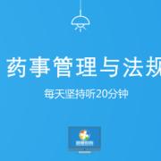 2017年执业药师法规考点集锦『润德教育』