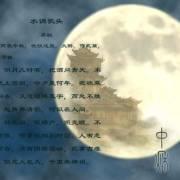 宋词鉴赏辞典(三)苏轼专辑