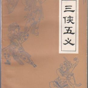 三侠五义 粤语(上)