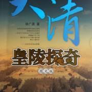 清代皇陵迷案