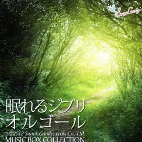 纯音乐 - RELAX WORLD – 眠れるジブリ・オルゴール