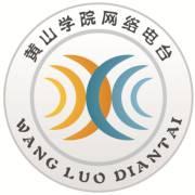 黄山学院网络频道