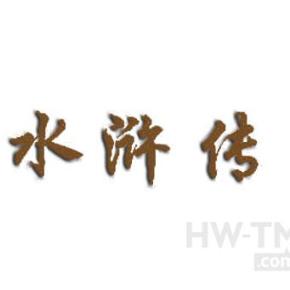 品读<水浒传>
