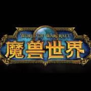 魔兽世界·正史