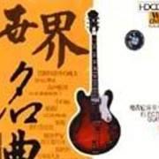 古典音乐 - 世界名曲百首